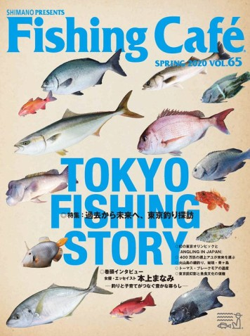 4/10発売 木楽舎「Fishing Cafe vol.65」